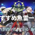 【アズールレーン】おすすめの魚雷を一覧形式でまとめてみた!