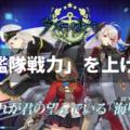 【アズールレーン】艦隊戦力の仕組みと効率の良い艦隊戦力のレベルの上げ方